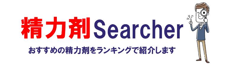 精力剤Searcher!